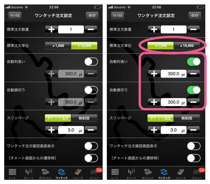 YJFX!アプリのレビュー