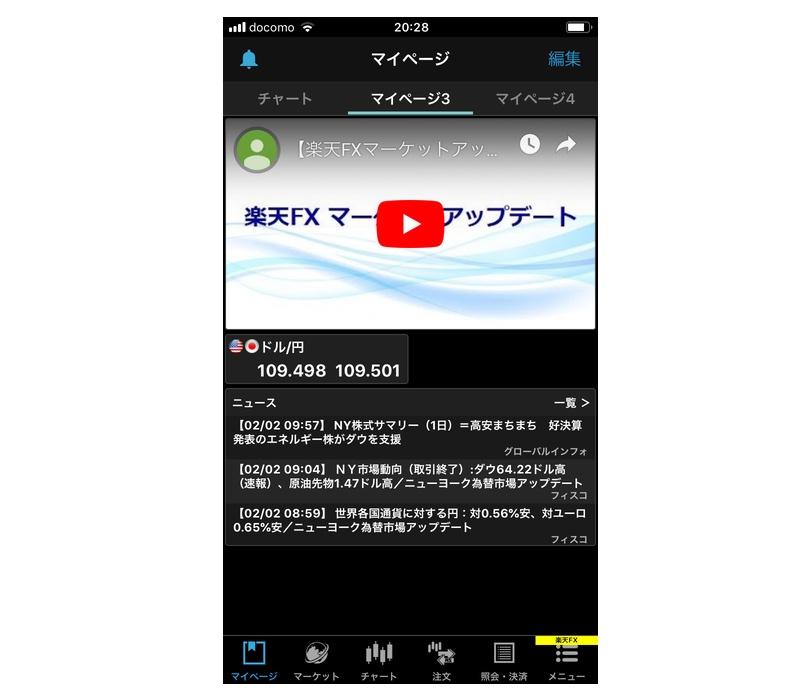 楽天FXアプリレビュー11